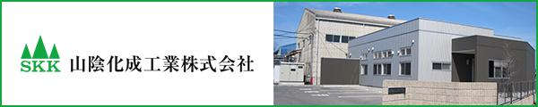 山陰化成工業株式会社ホームページ