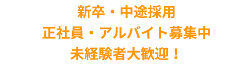 新卒・中途採用 正社員&アルバイト募集中 未経験者大歓迎!